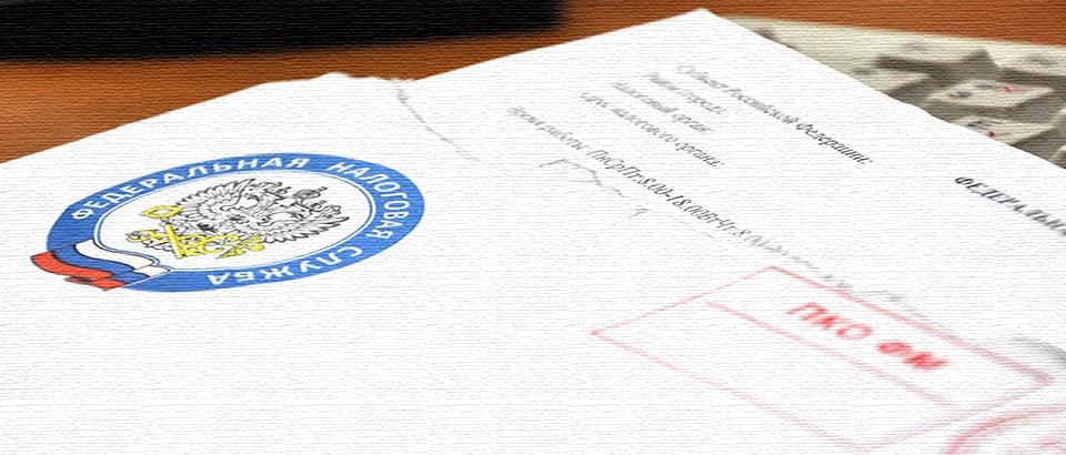 Отмена решения налоговой инспекции