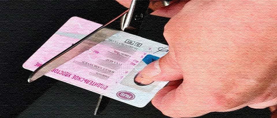 ограничение на пользование специальным правом