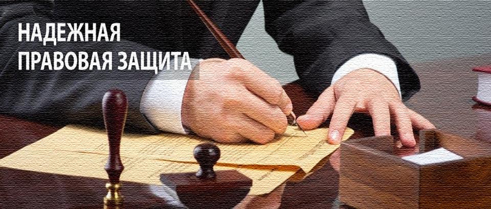 Адвокат в Челябинске